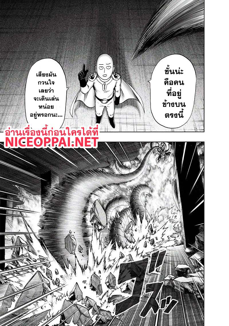 One Punch Man - หน้า 4