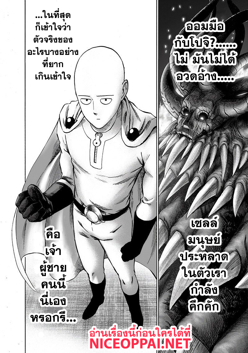 One Punch Man - หน้า 11
