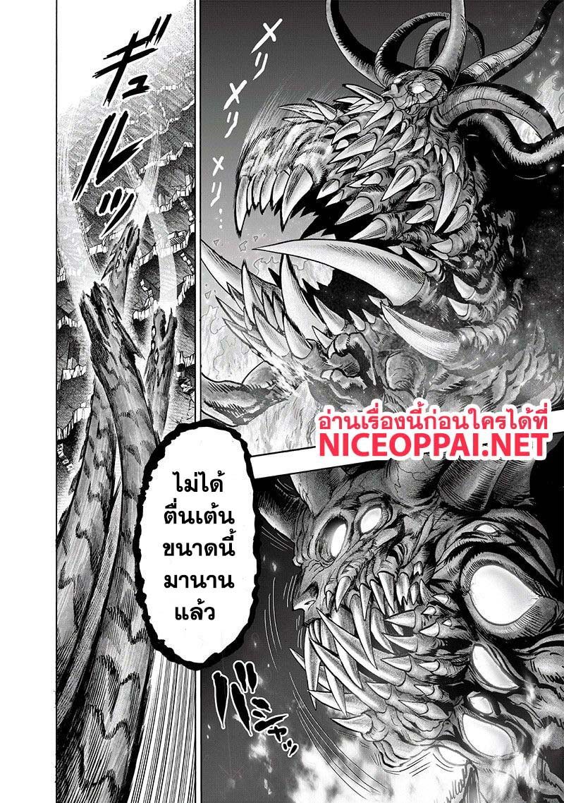 One Punch Man - หน้า 13