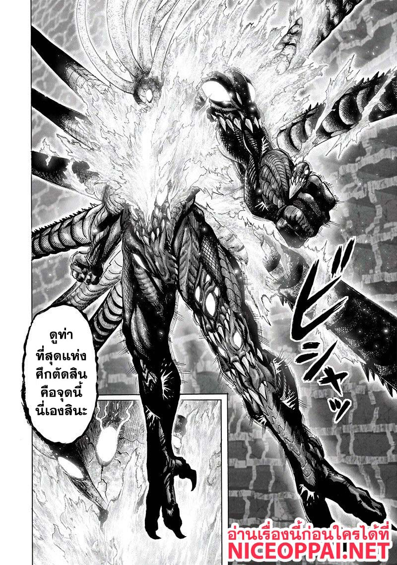 One Punch Man - หน้า 15