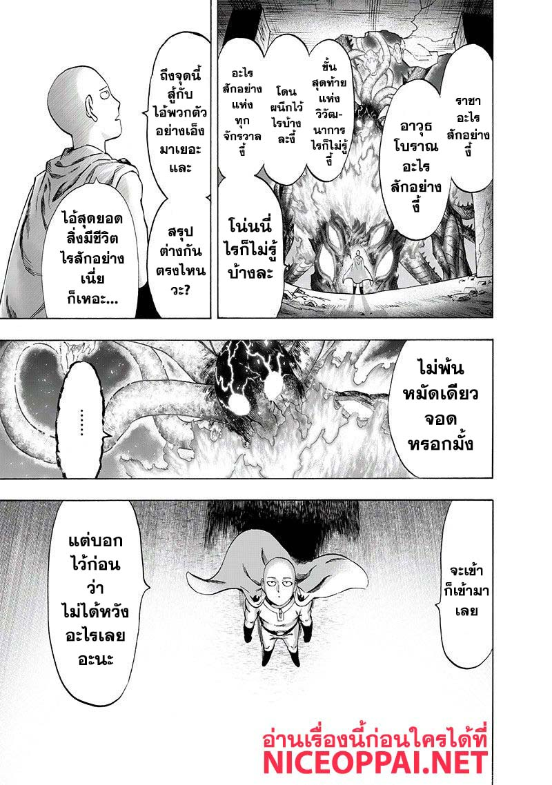 One Punch Man - หน้า 18