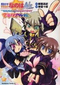 อ่านการ์ตูน มังงะ Mahou Shoujo Lyrical Nanoha A-s Portable: The Gears of Destiny - Material Musume. แปลไทย