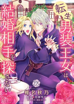 อ่านการ์ตูน มังงะ The Reincarnated Cross Dressing Princess Cannot Find a Marriage Partner แปลไทย