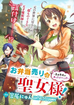อ่านการ์ตูน มังงะ The Lunch Lady is a Saint! ~Warm Recipes from the Girl from Another World~ แปลไทย