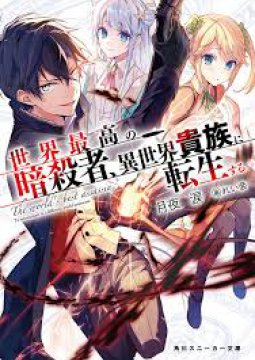 อ่านการ์ตูน มังงะ Sekai saikou no ansatsusha, isekai kizoku ni tensei suru /The Best Assassin, Incarnated into a Different World's Aristocrat แปลไทย